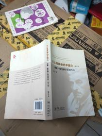 在心理美学的平面上 威廉·福克纳小说创作论(增订版)