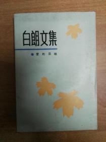 白朗文集 5 爱的召唤
