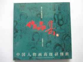 中国人物画高级研修班作品集