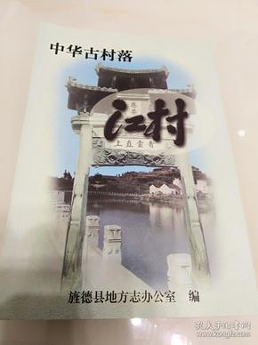 中华古村落.江村(一版一印)