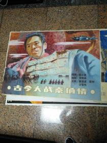 海报海报宣传画画稿10.古今大战秦俑情、规格1070*765MM,9品