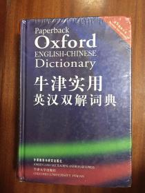 库存未拆封 牛津实用英汉双解词典(第5版)(修订本) Packback Oxford  English -Chinese Dictionary