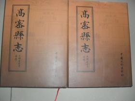 根据民国24年内容八十年代重印高密县志上下卷两巨册27*19*8厘米