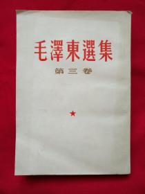 毛泽东选集:第三卷