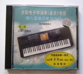 全国电子琴演奏(业余)考级 第三套曲目教学示范(第二级 1VCD)
