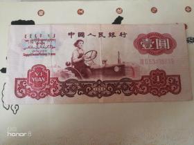 1960年发行第三套人民币:女拖拉机员一元纸币