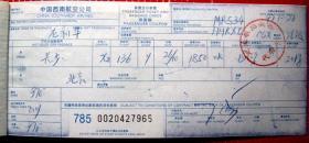 97年长沙到北京飞机票一本-早期飞机票甩卖-实拍-包真-店内更多