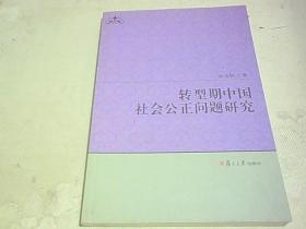 转型期中国社会公正问题研究