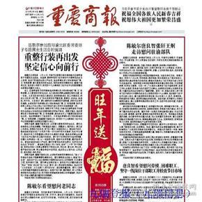 重庆商报出售旧报纸、XX年XX月XX日期旧报纸重庆报纸