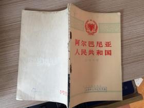 阿尔巴尼亚人民共和国(59年一版一印 有折叠地图和照片多幅)