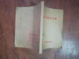 【】301  战伤救护手册 :北京医学院