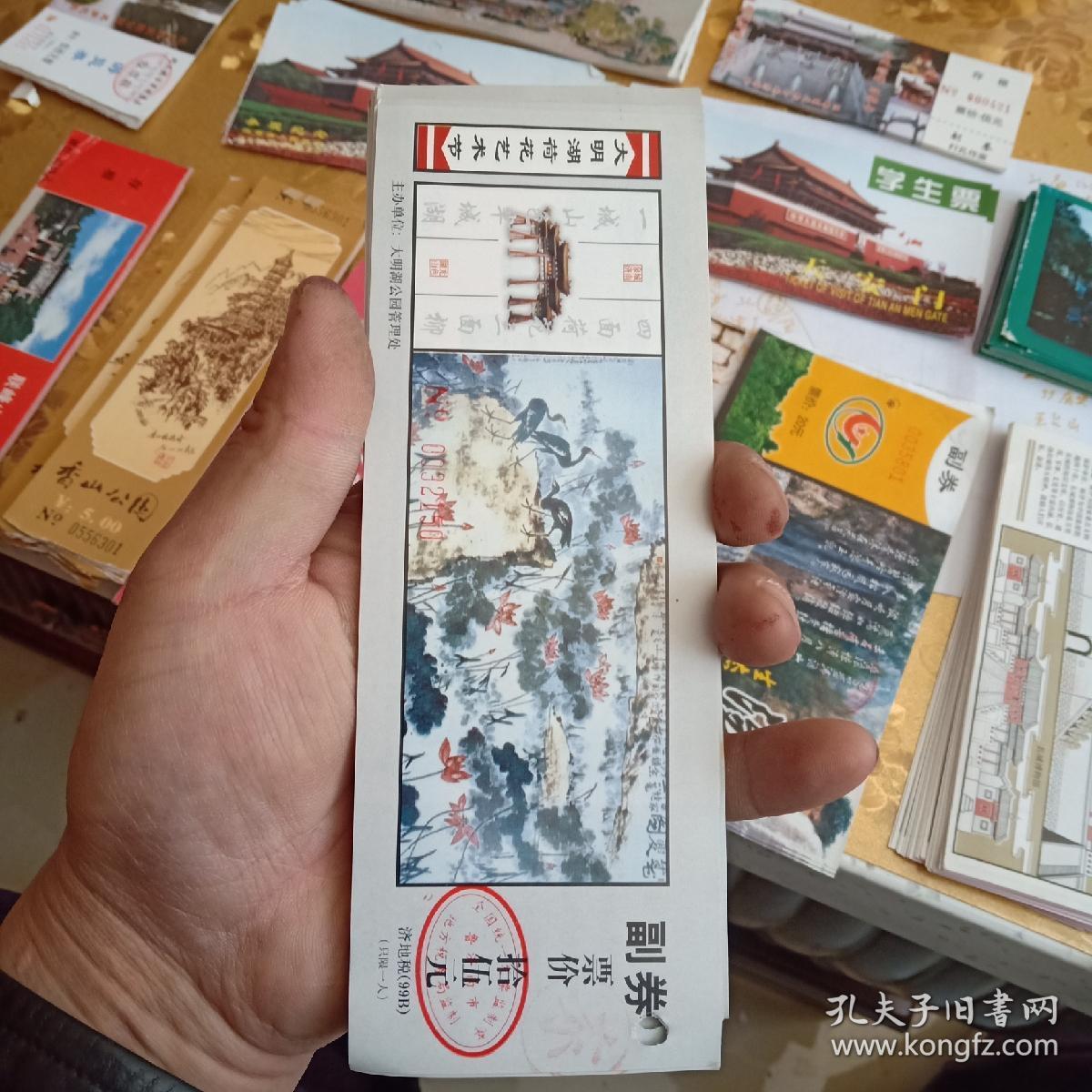 汤汤水14张,鱼谷洞游览票83张,中国人民革命军博物馆23张,香山公园93