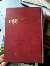 中国历代战争史(第五册)精装本