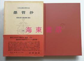 【愚管抄(精装1函1册全)】校注本 / 岩波书店1962年