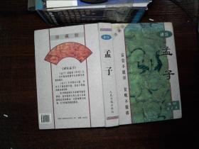 译注孟子:珍藏版