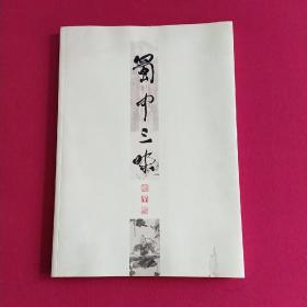 蜀中三昧(成都浓园国际艺术村作品选集)