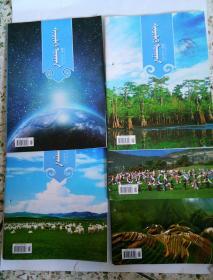蒙文版期刊:科学(2013年年第1,2,3,4,6期)5本合售