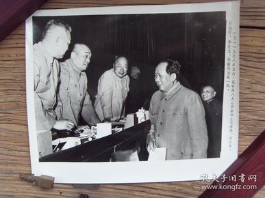 超大尺寸老照片:【※ 1958年5月,在中国八大二次会议上,毛泽东 邓小平 彭德怀 李先念 陈毅在一起 ※】
