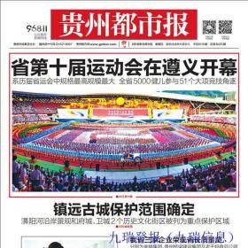 贵州都市报出售旧报纸、XX年XX月XX日期旧报纸