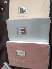 民国山西读本:全三种: 旅行集+ 考察记+政闻录