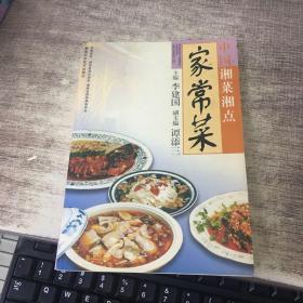 中国湘菜湘点.家常菜