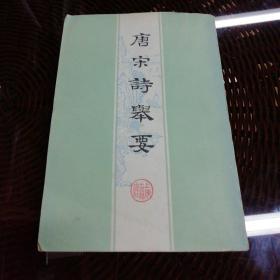 唐宋诗举要(下册)《1978年版繁体竖版》
