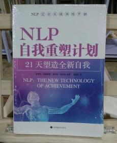 NLP自我重塑計劃-21天塑造全新自我