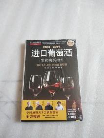 20113-2014进口葡萄酒鉴赏购买指南(第三版)