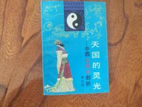 中西占星术剖析 天国的灵光
