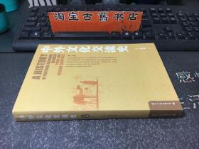中外文化交流史(上卷)