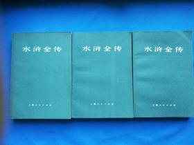 文革时期有御批经典之书 《水浒全传》首页有毛主席语录一套三册 全新华书店仓库原包取出,品佳