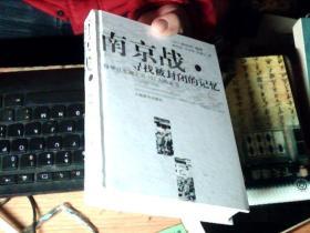 南京战寻找被封闭的记忆      4FF