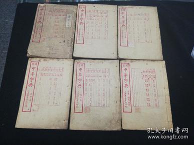 线装 增篆中华字典(康熙字典) 全6册  民国16年上海广益书局石印 品相如图
