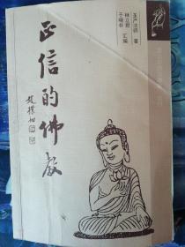 正信的佛教 作者 : 法师圣严 著 出版社 : 正信的佛教