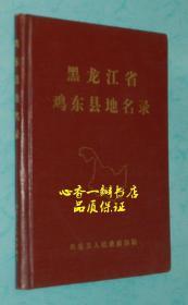 黑龙江省鸡东县地名录(本店还有林口县、密山县、虎林县、海林县、穆棱县等5县地名录)