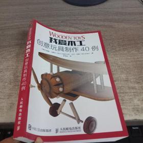 我爱木工 创意玩具制作40例