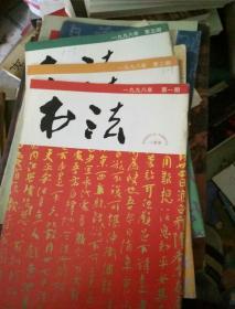书法1998年(第一期 三期 五期)3本合售