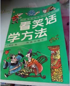 看笑话学知识丛书---看笑话学方法
