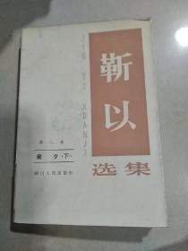 靳以选集 第二卷