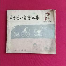 丰子恺儿童漫画集(中国儿童漫画家选集)
