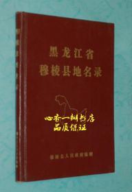 黑龙江省穆棱县地名录(本店还有林口县、密山县、虎林县、鸡东县、海林县等5县地名录)