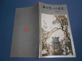 王维宝山水画选--12开作者签赠本--85年一版一印