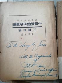中国劳动法令汇编三版续编