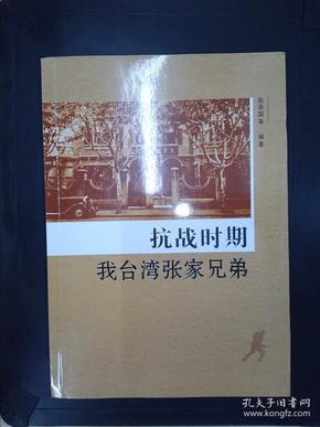抗战时期我台湾张家兄弟(张荣国签赠本)