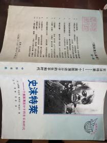 史沫特莱:一个美国激进分子的生平和时代(国际友人丛书)