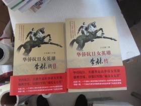 华侨抗日女英雄李林传 (全二册)