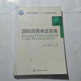 国际贸易单证实务