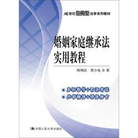 孔夫子舊書網--婚姻家庭繼承法實用教程(本科教材)