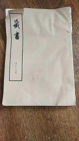 藏书(第十九册)16开大字本(馆藏)