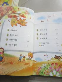 小学莱芜小学小学韩国文韩文课本教科书一本(韩国太和原版图片